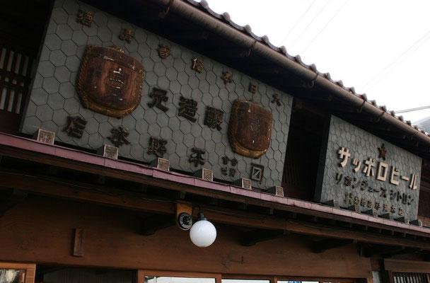 09-0055 歴史を感じさせる老舗の看板 郡上八幡の酒蔵