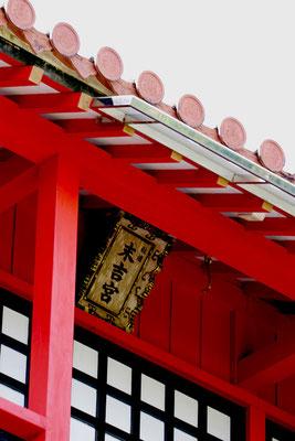 08-0024 色鮮やかな朱と黒の神社。重みのある扁額が美しい。