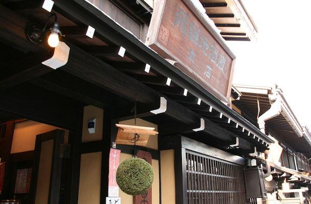 09-0036 飛騨高山の老舗酒蔵
