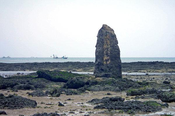06h-0016 ヤブサツの浦原 ヤハラヅカサ アマミキヨが降り立った場所