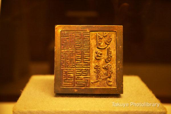 01-0080 ウスガナシーメーの印 琉球国王之印