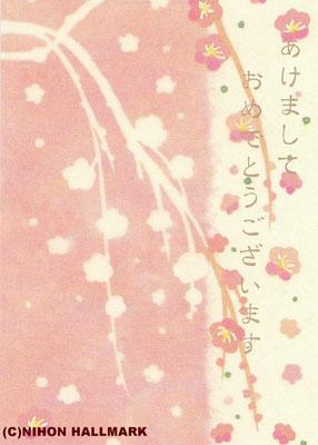 年賀ポスト・梅・日本ホールマーク社より発売