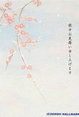 寒中見舞い・梅・日本ホールマーク社より発売