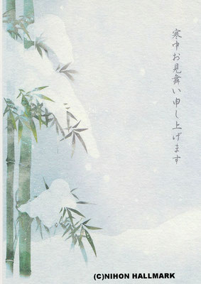 寒中見舞い・竹に雪・日本ホールマーク社より発売