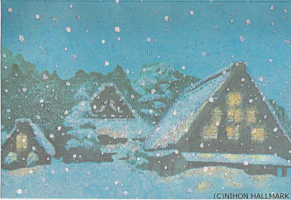 白川郷・和風クリスマスカード・日本ホールマーク社より発売