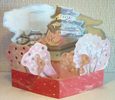 姫路城・和風立体クリスマスカード (C)NIHON HALLMARK