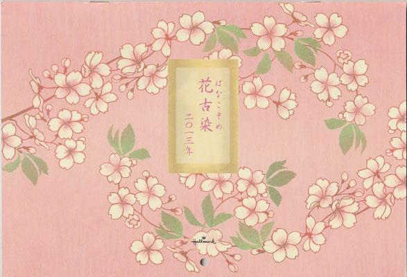 切り絵・桜