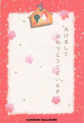 年賀ポスト・酉の絵馬・日本ホールマーク社より発売