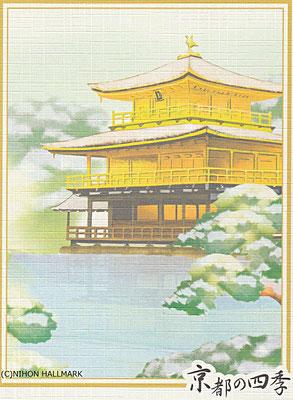 京の四季・新年・和風カレンダーカード・日本ホールマーク社より発売