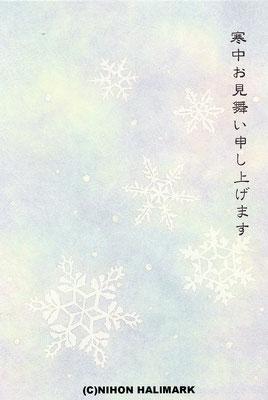 寒中見舞い・雪・日本ホールマーク社より発売
