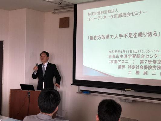 土橋労務管理事務所代表 特定社会保険労務士 土橋 純二郎 氏