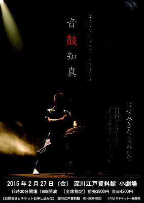 2015年「音鼓知真」深川江戸資料館 小劇場 ゲスト:山田路子、よしうらけんじ