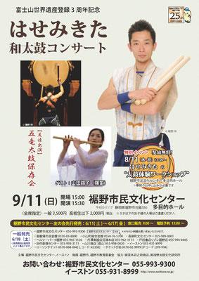 2016年 裾野市民文化センター開館25周年記念「はせみきたコンサート」 ゲスト:山田路子