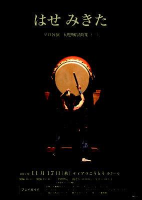 2011年「幻想風景曲集(一)」ティアラこうとう 小ホール 初の完全独奏公演