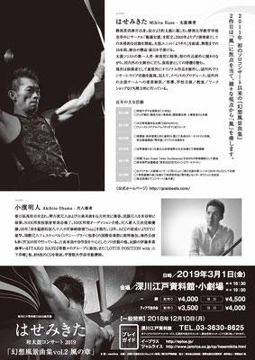 2019年「幻想風景曲集(二)風の章」深川江戸資料館 小劇場 ゲスト:小濱明人