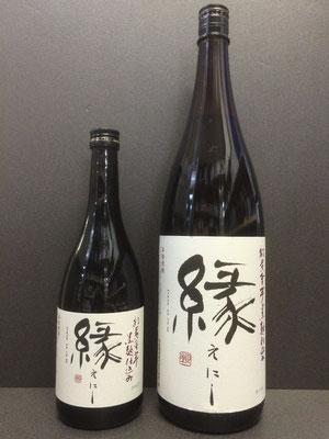 通年販売 紅芋・黑麹仕込み 「縁(えにし)」