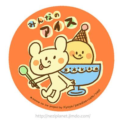 菓房処 京家 × paradise*cafe × nezi/コラボ企画『みんなのアイス』パッケージイラスト(2012)
