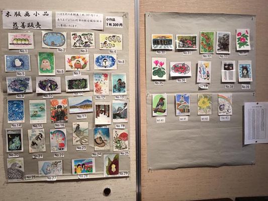 木版画絵はがきの販売コーナー 売上金の一部は江別市の社会福祉協会に寄付されます