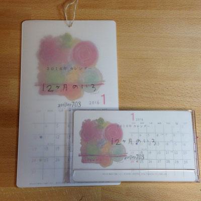 カレンダー 壁掛けタイプ1000円 横置きタイプ700円