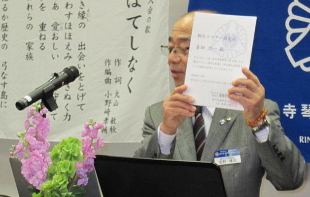 「朝礼基本マスター認定証」当会から4人が認定されました。