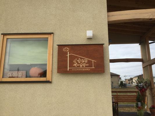 道路側の窓にOPEN / CLOSED のサインがあります