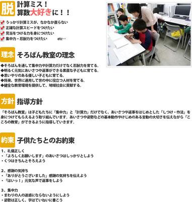 横浜菊名駅徒歩5分のそろばん教室の特徴