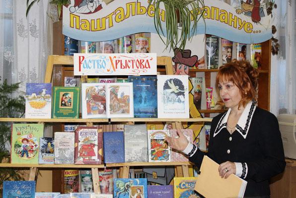 Агляд кніжнай выставы праводзіць Людміла Казіцкая