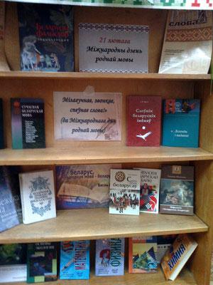 Выстава да Міжнароднага дня роднай мовы