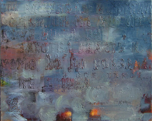 МОРЕ БОРИСА РЫЖЕГО 2009, холст/масло, 120х160