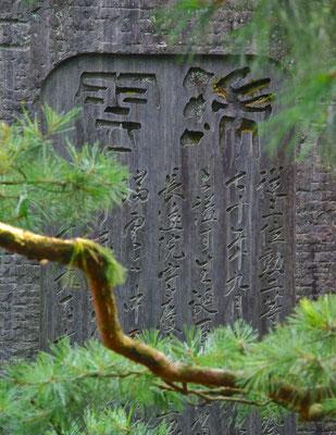 Rinnö-ji Tempel in Nikko