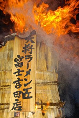 Yoshida no Hi Matsuri Festival