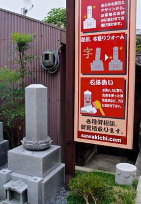 Friedhof in Kyoto