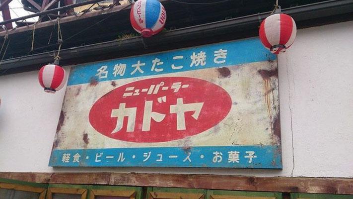 錆の始まりは、この店。京都は北区西陣のタコヤキ屋『カドヤ』