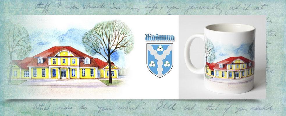 Кружка сувенирная для города Жабинка, 2015г.