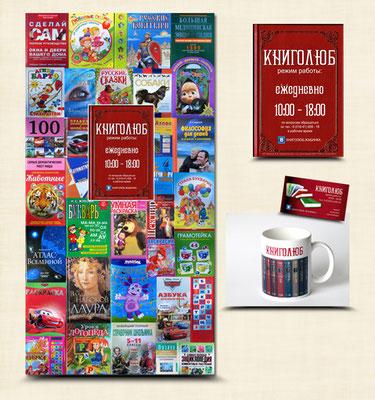 """Разработка фирменного стиля для книжного магазина """"Книголюб"""", г.Жабинка, 2015г."""