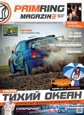 """""""Примринг"""" июнь-июль 2012"""