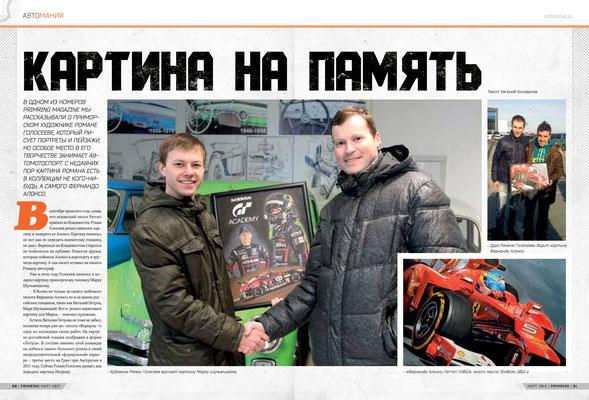 """Журналы """"Примринг"""" март 2013"""