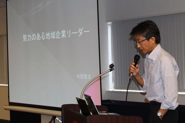 今関隆志「魅力のある地域企業リーダー」