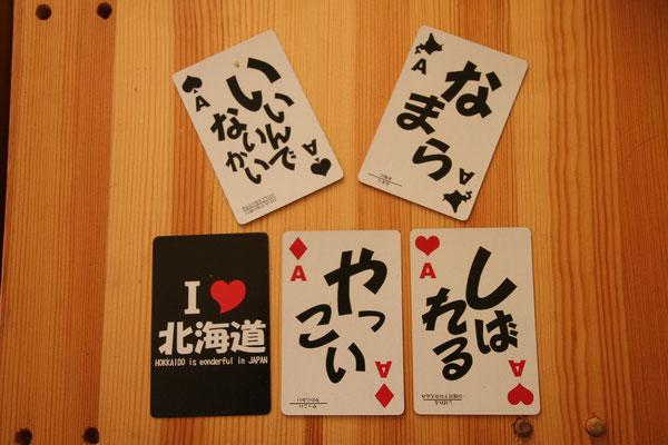 北海道方言トランプ。道産子が知らないものも。北海道の地域によって違うんですね。