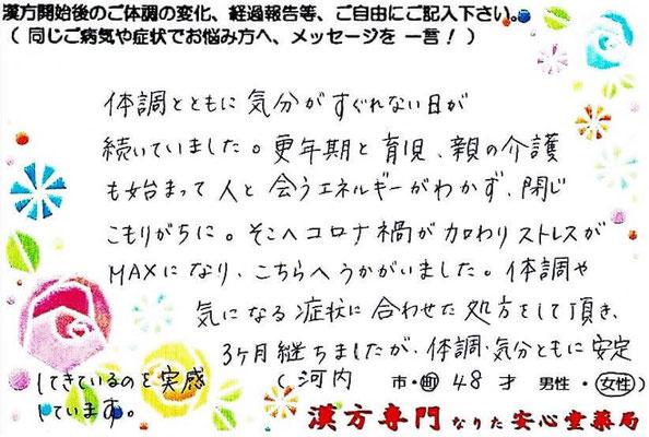 【 コロナうつ・閉じこもり・更年期 】(茨城県河内町・48才・女性)