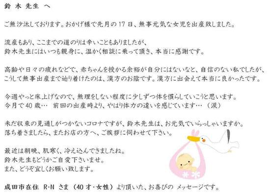【 第2子不妊・習慣性流産 】(成田市・40才・女性)