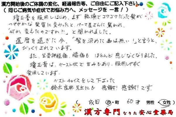 【 坐骨神経痛・膝痛・毛髪の悩み 】 瓊玉膏 (けいぎょくこう)服用中(成田市・ 60才・ 女性)