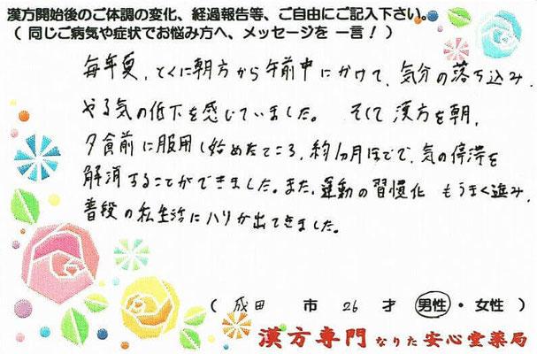 【 朝の落ち込み・無気力 】(成田市・26才・男性)