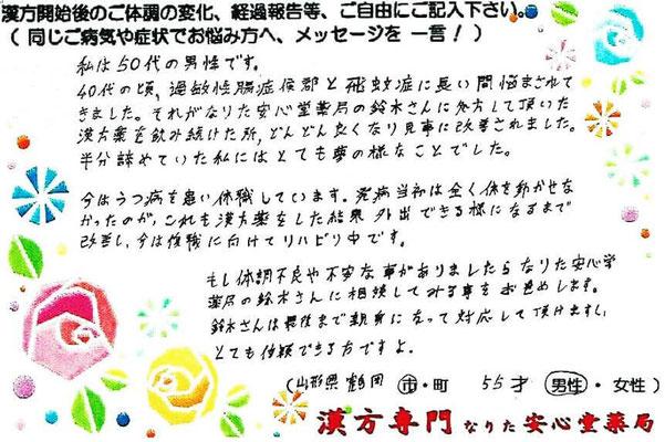 【 過敏性腸症候群・飛蚊症・うつ・男性更年期 】(山形県鶴岡市・55才・男性)