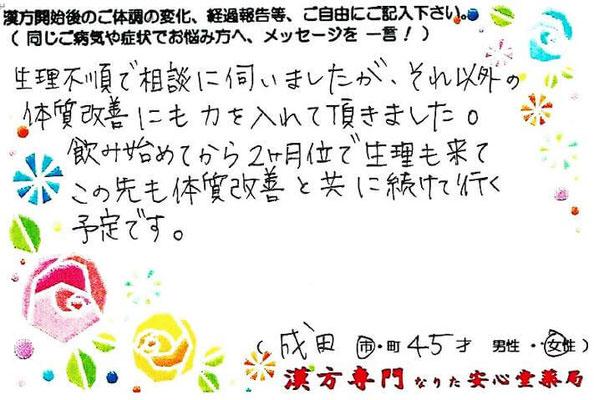 【 続発性無月経・卵巣の腫れ・腰痛 】(成田市・45才・女性)