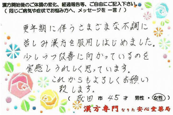 【 プレ更年期・不定愁訴 】(成田市・45才・女性)