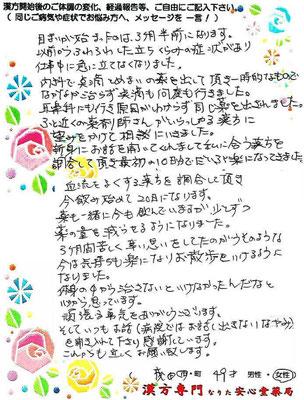 【 不安感・めまい・動悸 】(成田市・49才・女性)