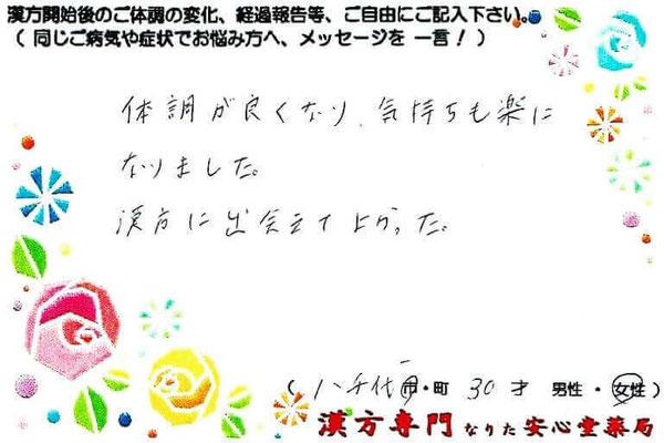 【 躁鬱・イライラ・不眠・冷え 】(八千代市・30才・女性)