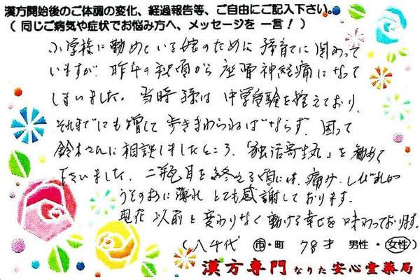 【 坐骨神経痛・下肢の痺れ 】独活寄生丸 服用中(八千代市・78才・女性)