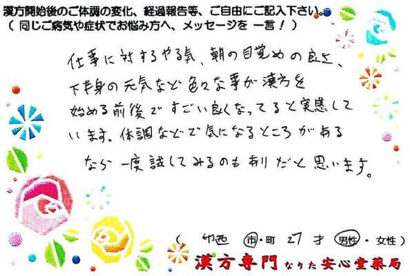 【 睡眠障害・精力減退・脱毛 】(印西市・27才・男性)